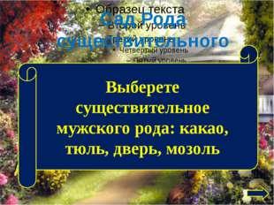 Домик эрудитов Какими русскими словами можно заменить данные существительные