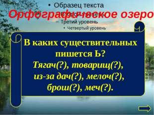 Лексический парк Найдите в данном списке омонимы: день, холод, ключ, зной, с