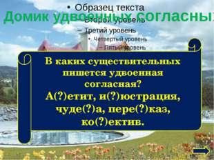 Дворец столицы Существительных Восстановите пословицы: Слово - …, молчание -