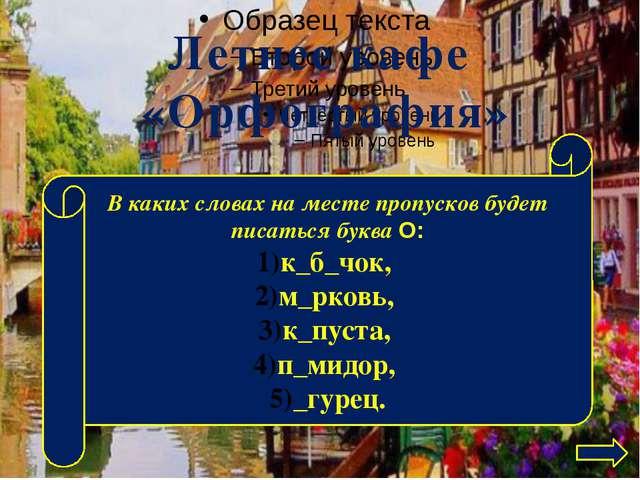 Сколько месяцев в русском языке в своём названии имеют мягкий звук [р,]? Фон...