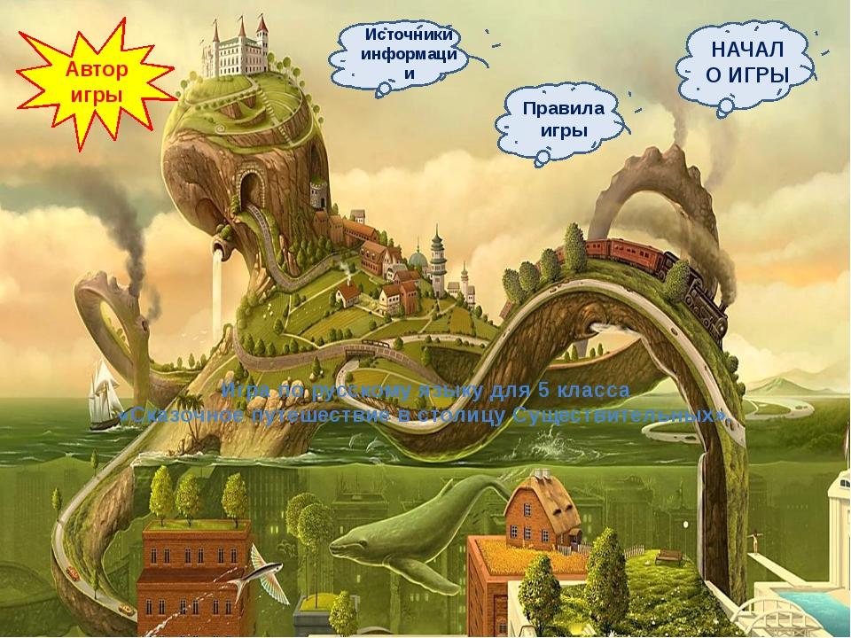 Игра по русскому языку для 5 класса «Сказочное путешествие в столицу Существи...