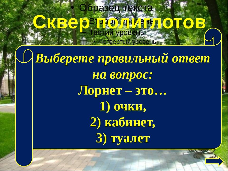 Улица имени Словообразования Образуйте сложные слова: 1) паровой, ходить 2)...