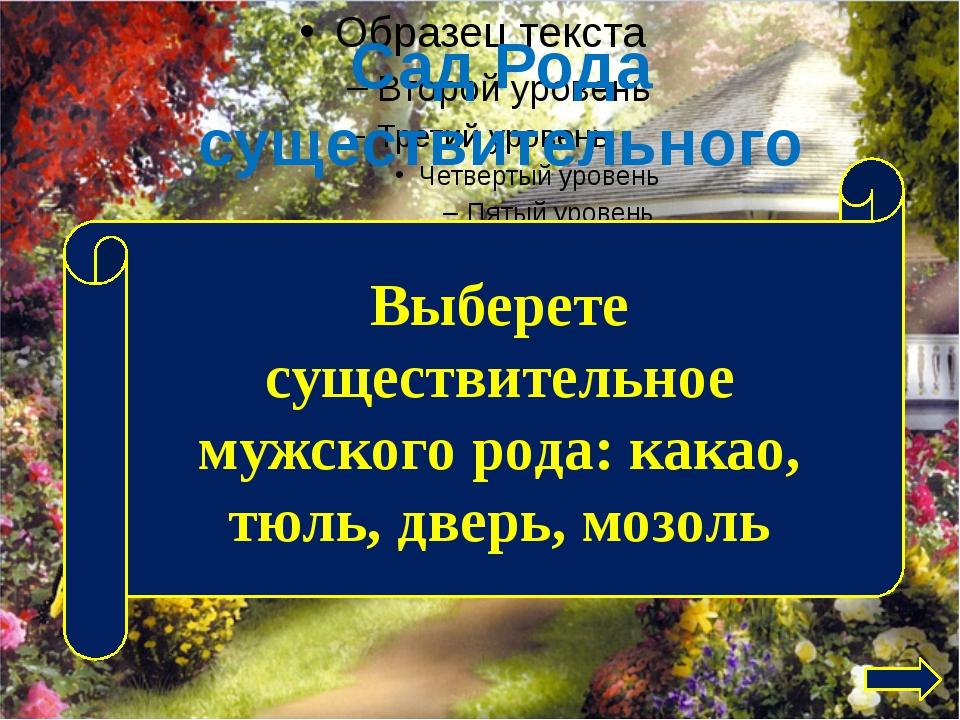 Домик эрудитов Какими русскими словами можно заменить данные существительные...