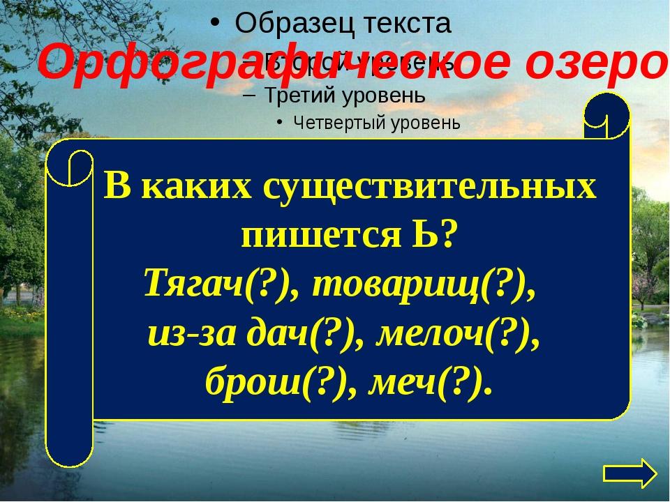 Лексический парк Найдите в данном списке омонимы: день, холод, ключ, зной, с...