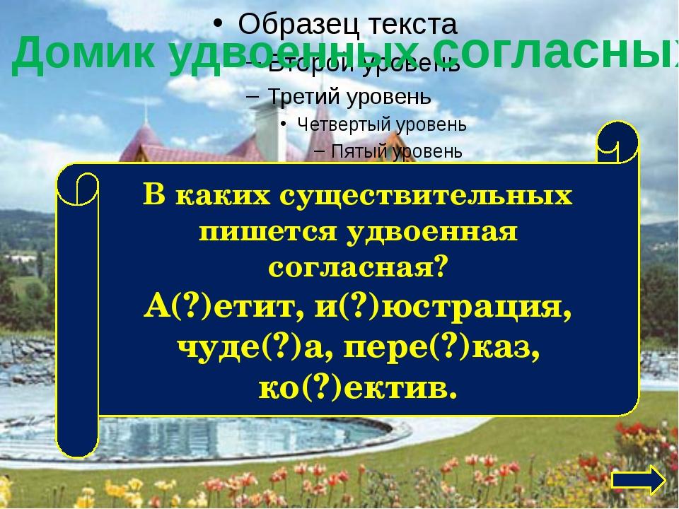 Дворец столицы Существительных Восстановите пословицы: Слово - …, молчание -...