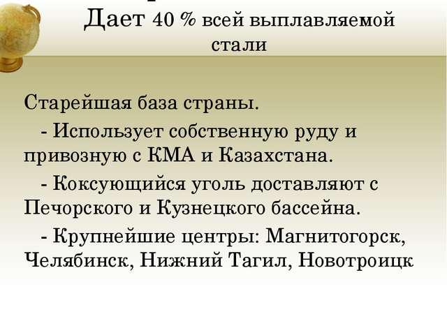 Уральская база. Дает 40 % всей выплавляемой стали Старейшая база страны. - И...