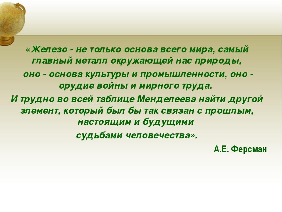 «Железо - не только основа всего мира, самый главный металл окружающей нас пр...
