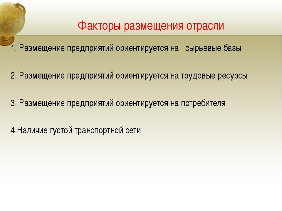 Факторы размещения отрасли 1. Размещение предприятий ориентируется на сырьевы...