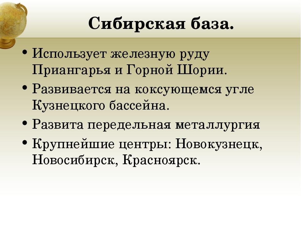 Сибирская база. Использует железную руду Приангарья и Горной Шории. Развивает...