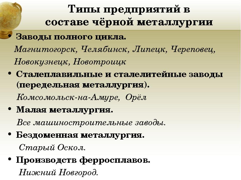 Типы предприятий в составе чёрной металлургии Заводы полного цикла. Магнитого...
