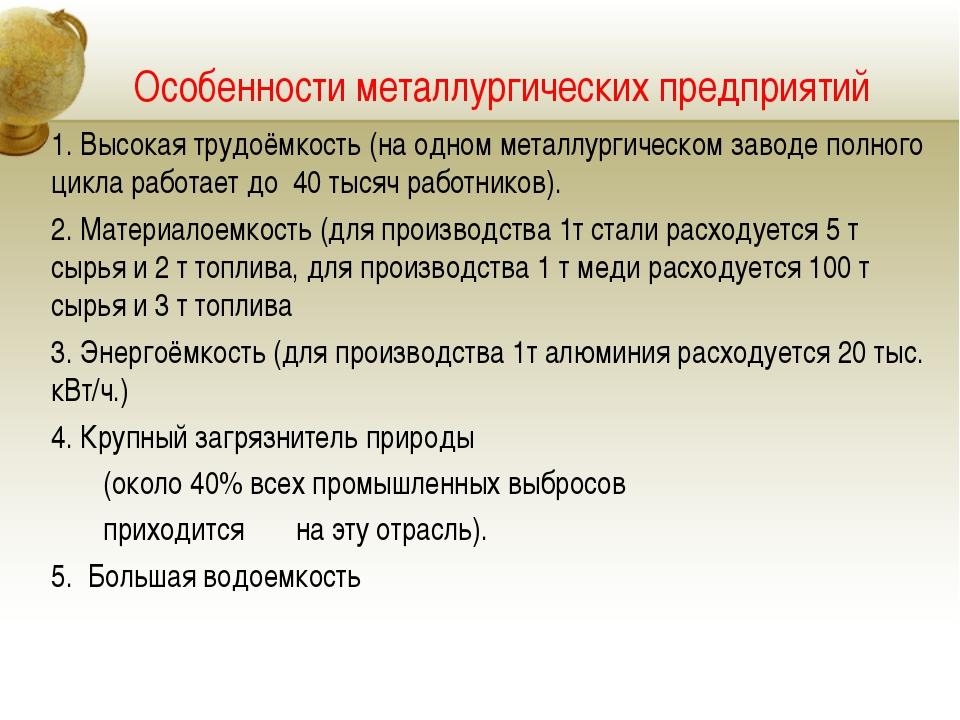 Особенности металлургических предприятий 1. Высокая трудоёмкость (на одном ме...