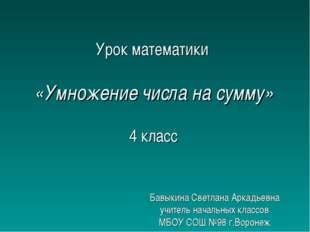 Урок математики «Умножение числа на сумму» 4 класс Бавыкина Светлана Аркадьев