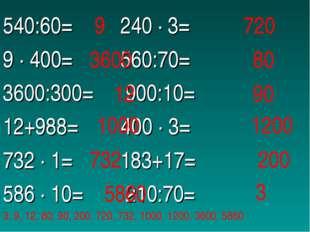540:60= 240 ∙ 3= 9 ∙ 400= 560:70= 3600:300= 900:10= 12+988= 400 ∙ 3= 732 ∙ 1=