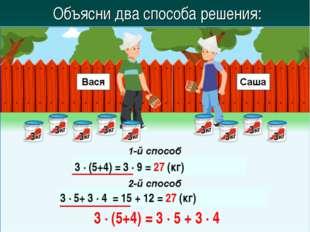 Объясни два способа решения: 3 ∙ (5+4) = 3 ∙ 9 = 27 (кг) 3 ∙ 5+ 3 ∙ 4 = 15 +