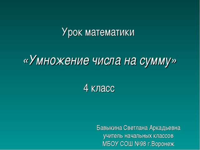 Урок математики «Умножение числа на сумму» 4 класс Бавыкина Светлана Аркадьев...