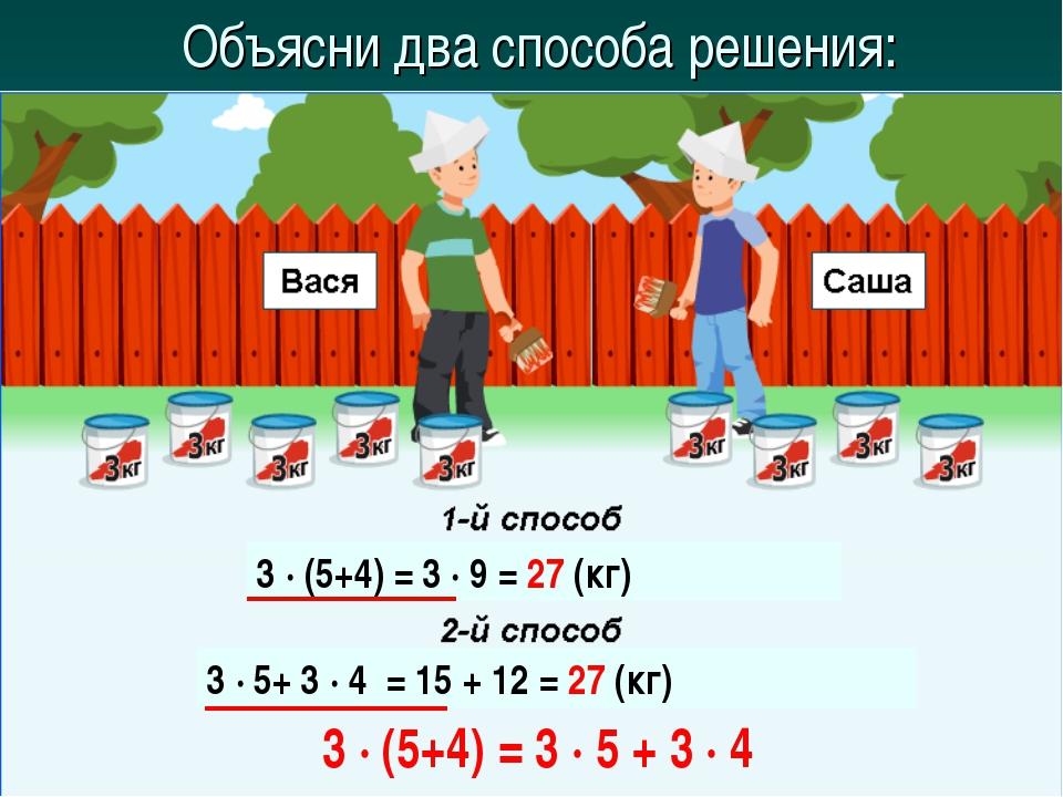 Объясни два способа решения: 3 ∙ (5+4) = 3 ∙ 9 = 27 (кг) 3 ∙ 5+ 3 ∙ 4 = 15 +...