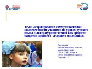 Тема:«Формирования коммуникативной компетентности учащихся на уроках русского