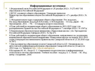 Информационные источники 1.Федеральный закон Российской Федерации от 29 дека