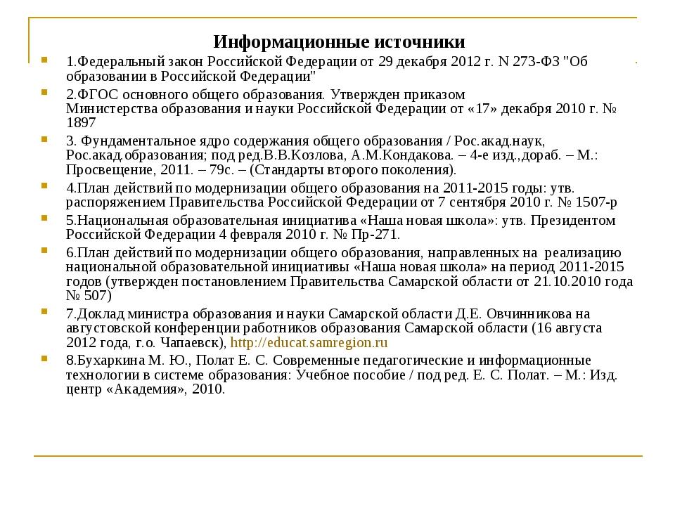 Информационные источники 1.Федеральный закон Российской Федерации от 29 дека...