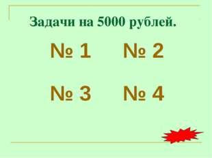 Задачи на 5000 рублей.