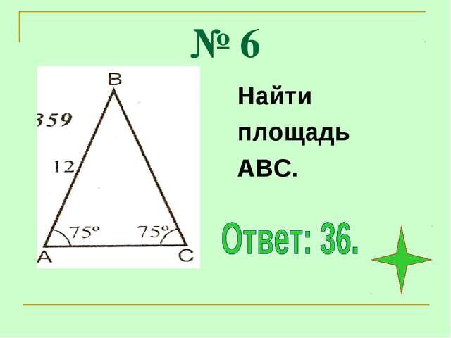 № 6 Найти площадь АВС.