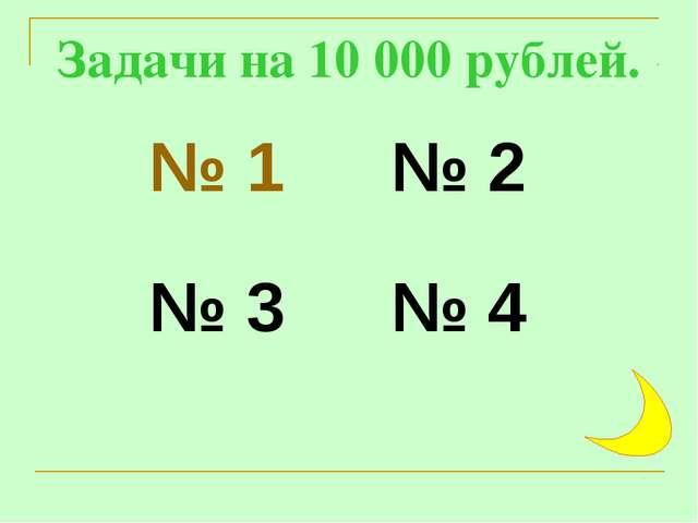 Задачи на 10 000 рублей.