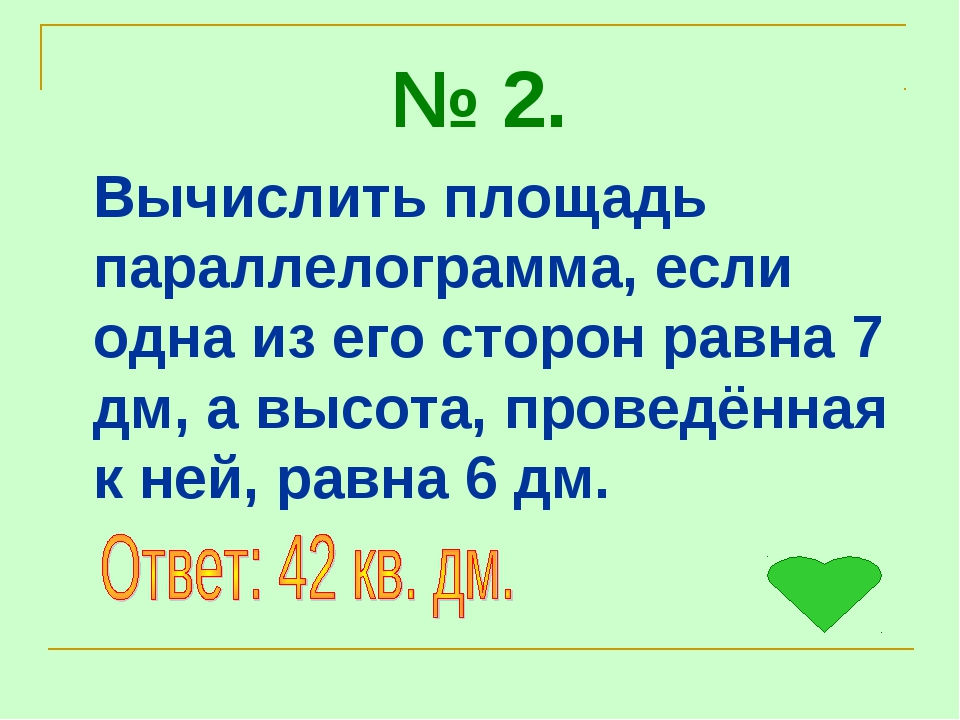 № 2. Вычислить площадь параллелограмма, если одна из его сторон равна 7 дм, а...