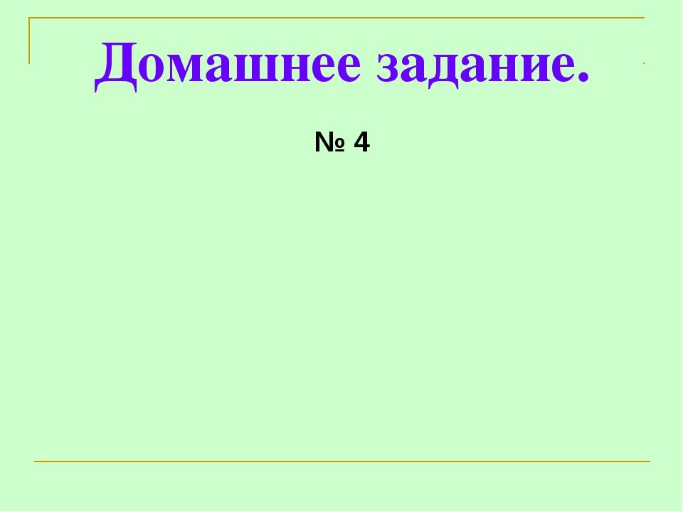 Домашнее задание. № 4
