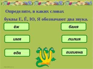 Определите, в каких словах буквы Е, Ё, Ю, Я обозначают два звука. имя ёж бан