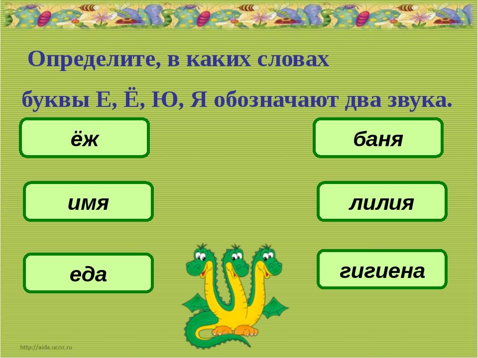 Определите, в каких словах буквы Е, Ё, Ю, Я обозначают два звука. имя ёж бан...
