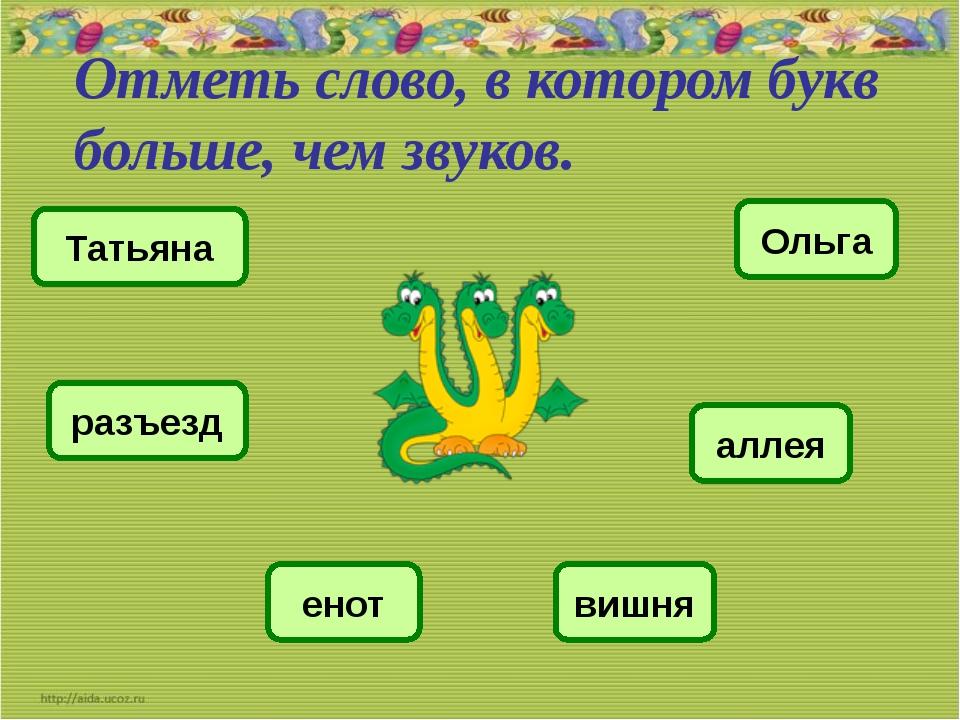 Отметь слово, в котором букв больше, чем звуков. Татьяна Ольга разъезд аллея...