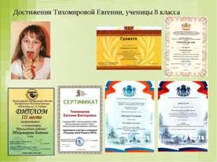 -  Достижения Тихомировой Евгении, ученицы 8 класса