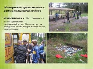 Мероприятия, организованные в рамках экологопедагогической деятельности . Мы