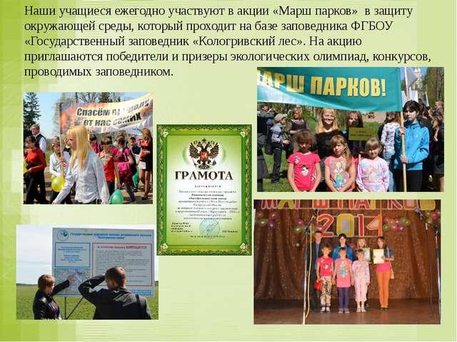 Наши учащиеся ежегодно участвуют в акции «Марш парков» в защиту окружающей ср...