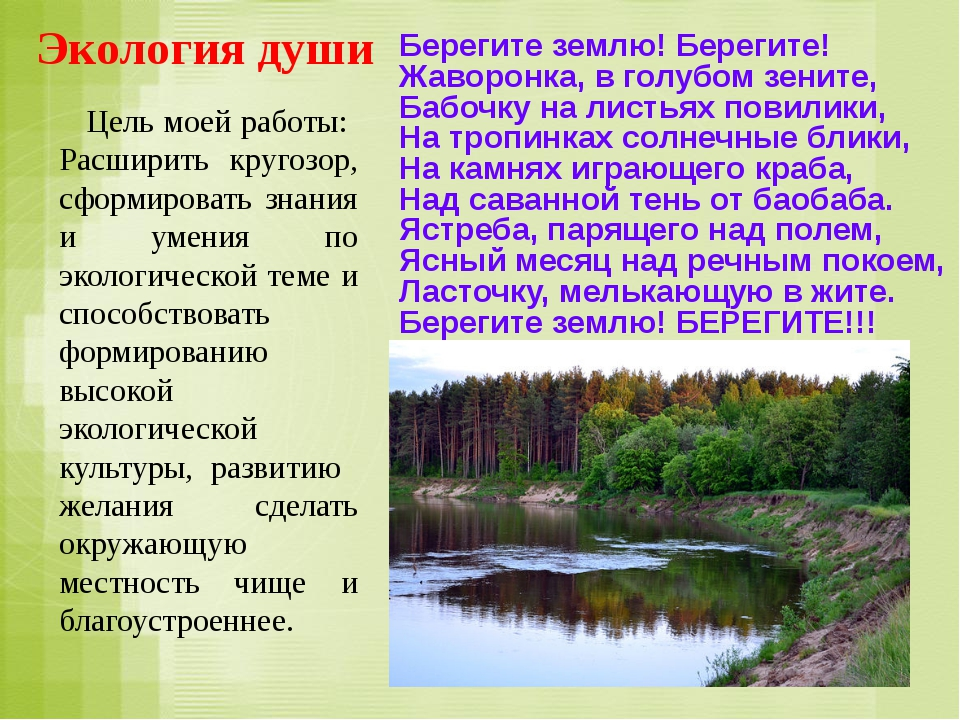Экология души Цель моей работы: Расширить кругозор, сформировать знания и уме...