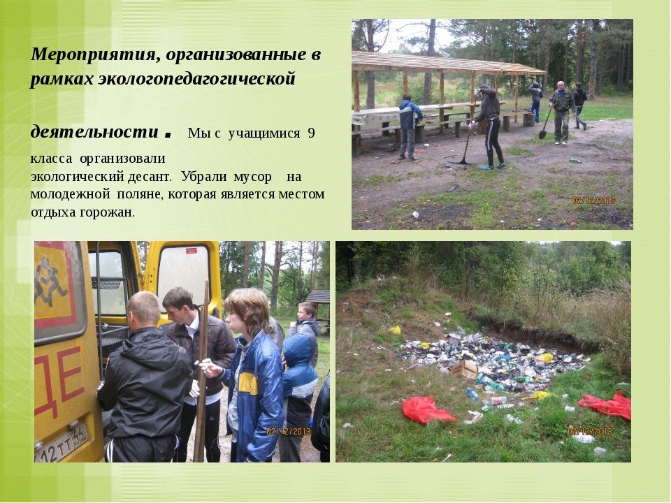 Мероприятия, организованные в рамках экологопедагогической деятельности . Мы...