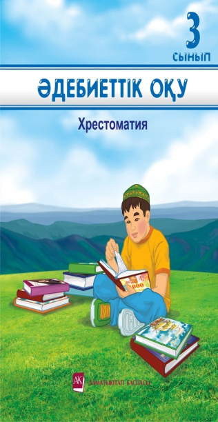 http://almatykitap.kz/images/00/c694b303a008ecf52c2550eca5e09bbc.jpg