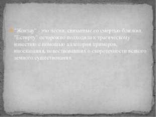 """""""Жоктау"""" - это песни, связанные со смертью близких. """"Естирту"""" осторожно подхо"""