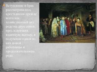 Вступление в брак рассматривалось крестьянами прежде всего как хозяйственный