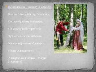 Величальная – жениху и невесте: Как по блюду, блюду, блюдечку, По серебряному