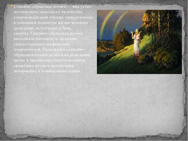 Семейно-обрядовая поэзия — вид устно-поэтического народного творчества, сопро...