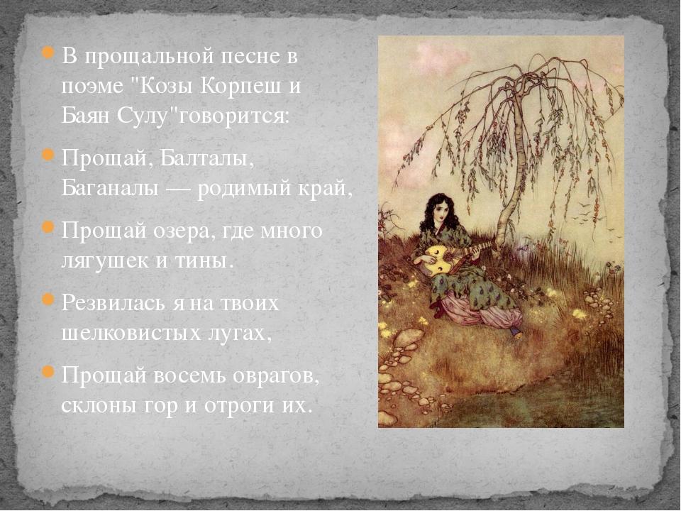 """В прощальной песне в поэме """"Козы Корпеш и Баян Сулу""""говорится: Прощай, Балтал..."""