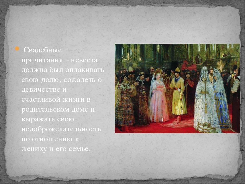 Свадебные причитания – невеста должна был оплакивать свою долю, сожалеть о д...