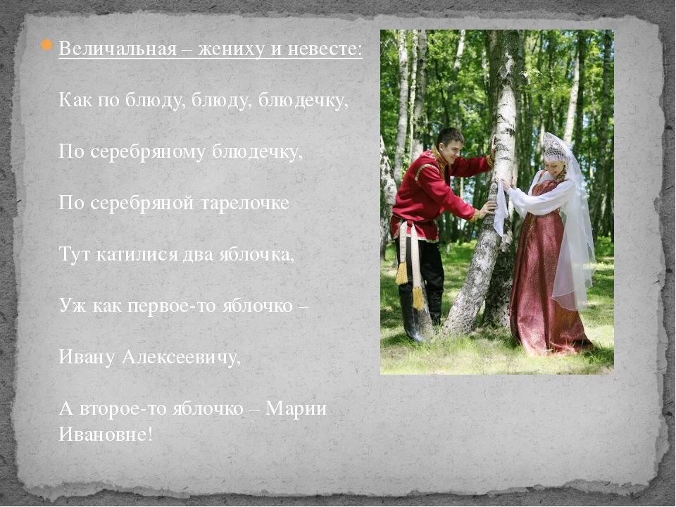 Величальная – жениху и невесте: Как по блюду, блюду, блюдечку, По серебряному...