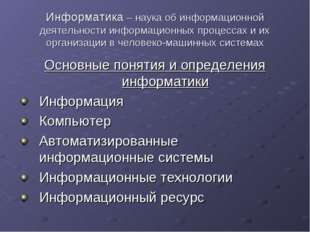 Информатика – наука об информационной деятельности информационных процессах и