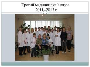 Третий медицинский класс 2011 -2013 г.