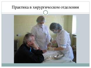 Практика в хирургическом отделении