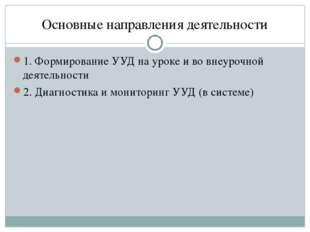 Основные направления деятельности 1. Формирование УУД на уроке и во внеурочно