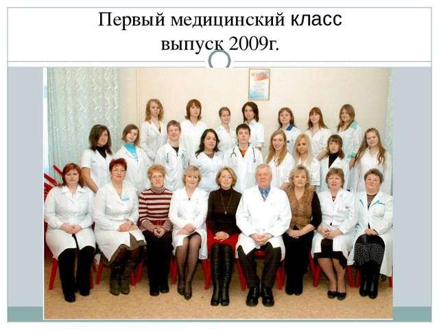 Первый медицинский класс выпуск 2009г.