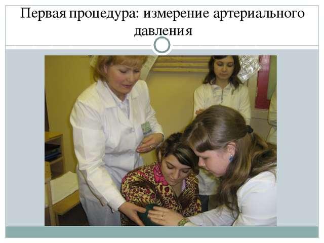 Первая процедура: измерение артериального давления